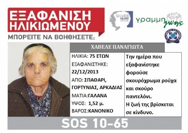 Εξαφανίστηκε 75χρονη από τη Γορτυνία