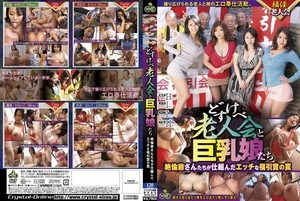 NITR-007 Big Girls And Dirty Old Man Party