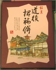 142 Matsuyama Dogo Mochi