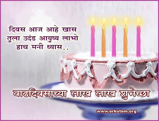 How To Say Happy Birthday In Marathi