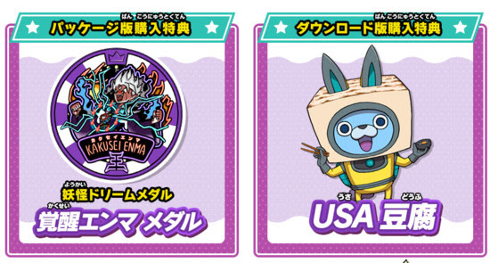 Yo Kai Watch 3 3ds Game Streams 3 Videos For Sukiyaki