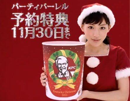 Kfc Christmas Commercial 2021 Caroling Kfc Commercial We Wish You A Merry Christmas Merry Christmas