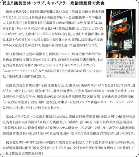 http://mainichi.jp/select/seiji/news/20090930k0000m010160000c.html