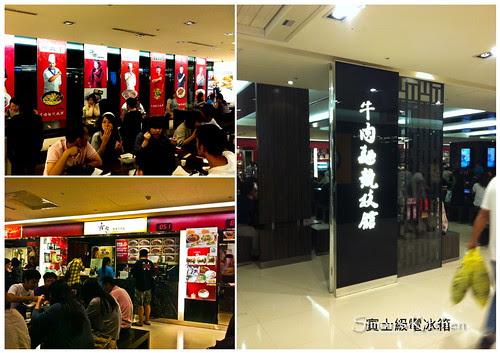 台北車站牛肉麵館