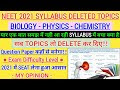 NEET 2021 Deleted Syllabus Pdf by NTA, NEET 2021 DELETED TOPIC BIOLOGY,PHYSICS,CHEMISTRY
