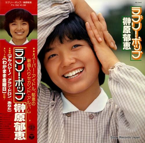 SAKAKIBARA, IKUE lovely pop