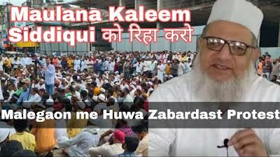 مولانا کلیم صدّیقی کی گرفتاری کے خلاف ایم ڈی ایف نے امامس کونسل کے ساتھ کیا زبردست احتجاج