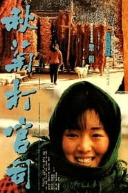 秋菊打官司 online videa online teljes előzetes 4k dvd 1992