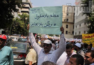 http://www.shorouknews.com/uploadedimages/Sections/Egypt/Eg-Politics/original/Teachers-protests-1588.jpg
