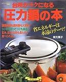 台所がラクになる圧力鍋の本 (マイライフシリーズ 351 特集版)