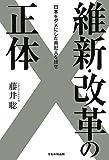 維新・改革の正体―日本をダメにした真犯人を捜せ