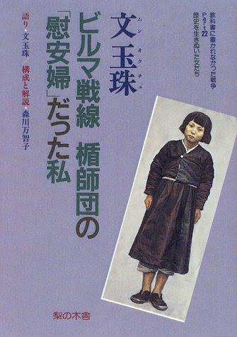 教科書に書かれなかった戦争 (Part 22)