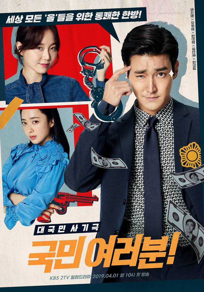 📺 Korean Tv Series Review: My Fellow Citizens (국민 여러분)