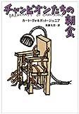 チャンピオンたちの朝食 (ハヤカワ文庫SF)