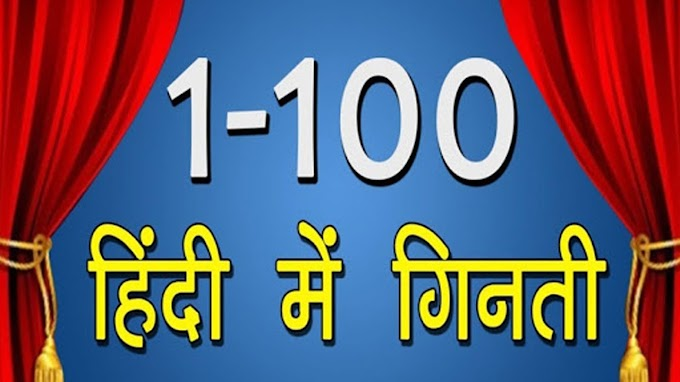 numbers counting in Hindi font - pronounce