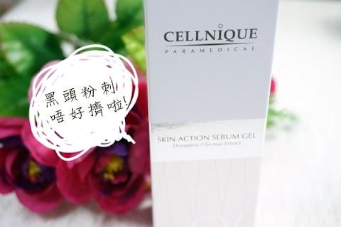 黑頭粉刺 唔好擠啦 ▎無痛溶解 Cellnique Skin Action Sebum Gel