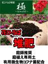 お一人様1袋限り~庭植えにはこの土をお使い下さい~。有用微生物コフナ菌配合【期間限定】【50...