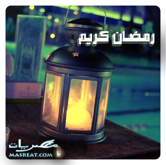 بطاقات تهنئة فانوس رمضان
