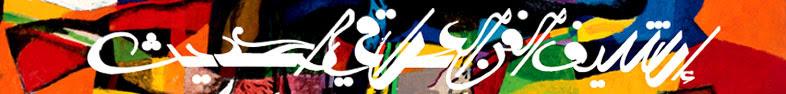 http://artiraq.org/maia/themes/autumn/images/artiraq_banner.jpg