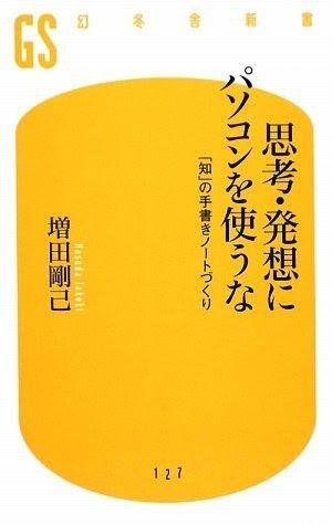 増田剛己『思考・発想にパソコンを使うな』