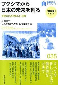 フクシマから日本の未来を創る