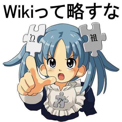 20110318175748!Don't_abbreviate_as_Wiki