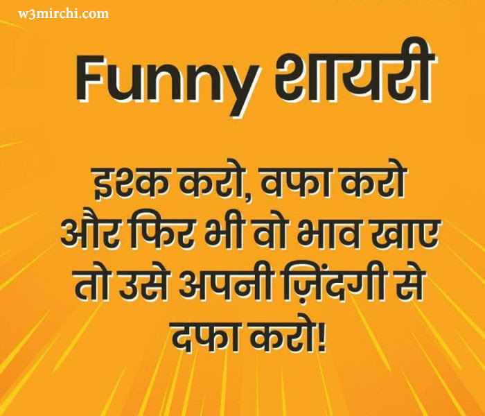 फन शयर Funny Shayari For Facebook Whatsapp Twitter