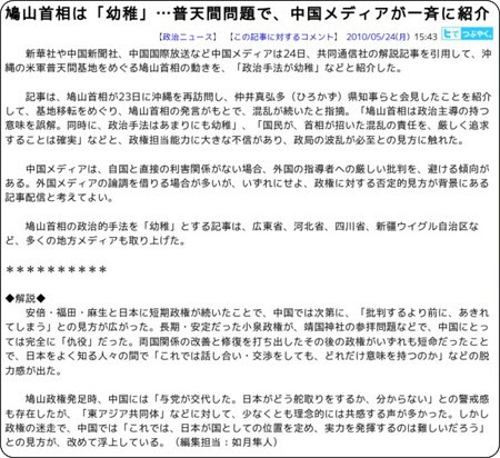 http://news.searchina.ne.jp/disp.cgi?y=2010&d=0524&f=politics_0524_006.shtml