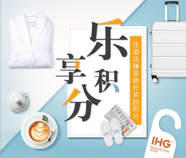 入住IHG洲際酒店大中華區新開業酒店可賺取雙倍積分(04/14前有效)~台北大直英迪格酒店也有參加哦