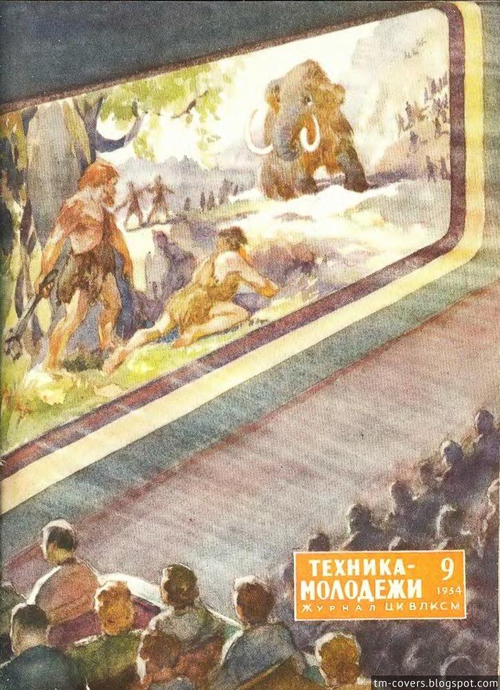 Техника — молодёжи, обложка, 1954 год №9