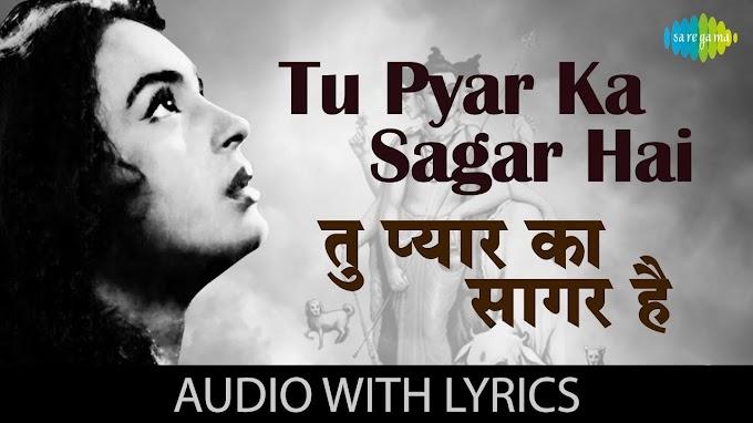 तू प्यार का सागर है Tu Pyar Ka Sagar Hai Lyrics in Hindi