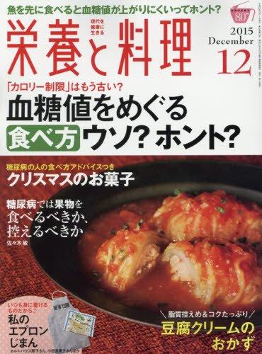 栄養と料理 2015年 12 月号 [雑誌]
