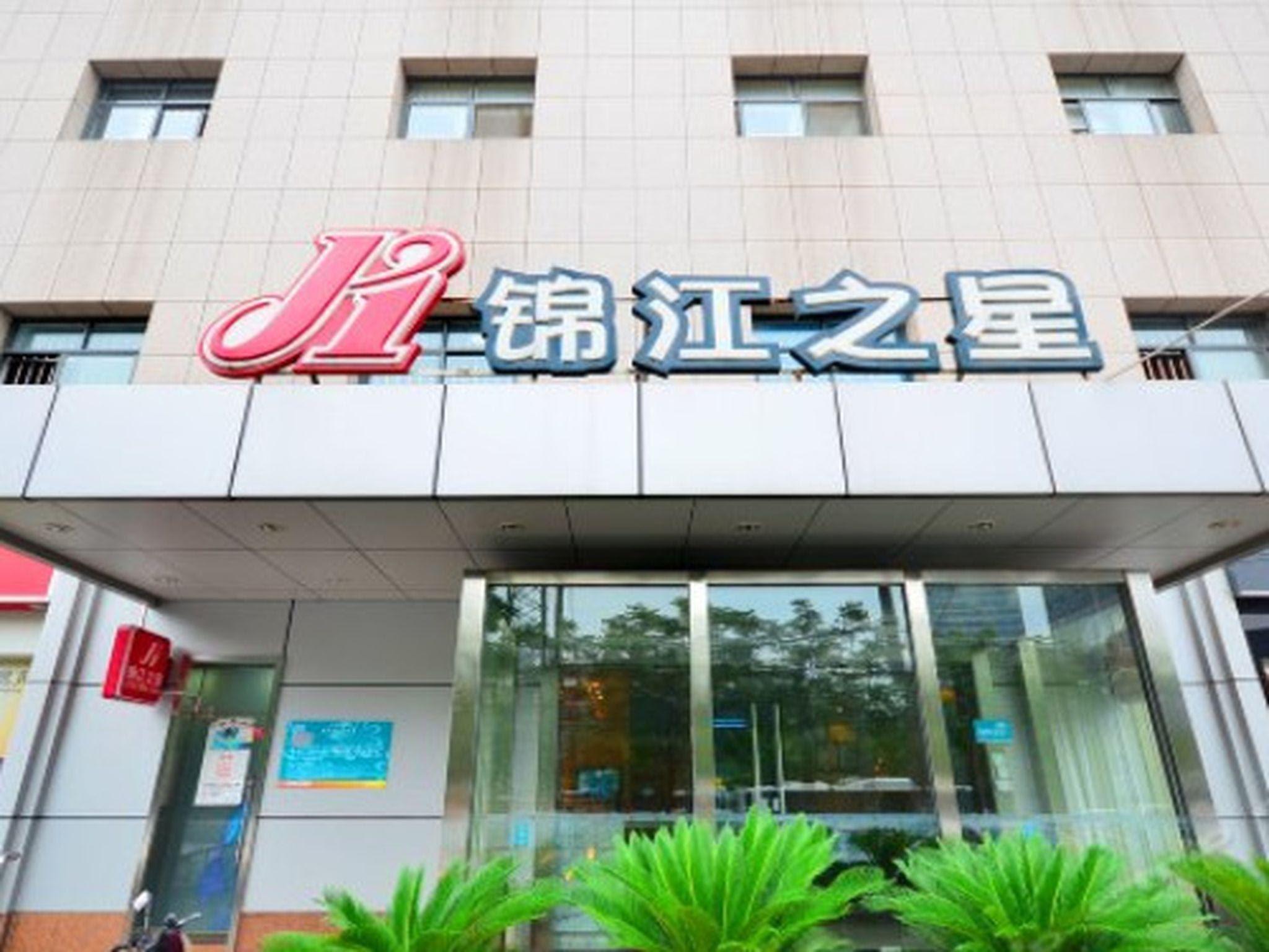 JInjiang Inn Wuhan Xu East Street Branch Reviews