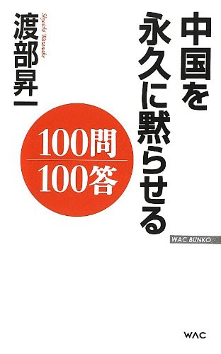 中国を永久に黙らせる100問100答 (WAC BUNKO)