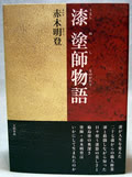 漆情報-赤木明登「漆 塗師物語」