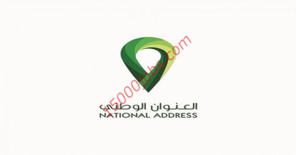 خطوات الإستعلام عن العنوان الوطني برقم الهوية وطريقة التسجيل