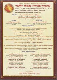 Akila Ilangkai Hindu Buddhist Conference