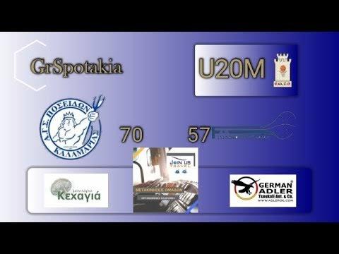 Στιγμιότυπα από τον αγώνα νέων Ποσειδών Καλαμαριάς-ΑΟ Μαλακοπής Πυλαίας 70-57