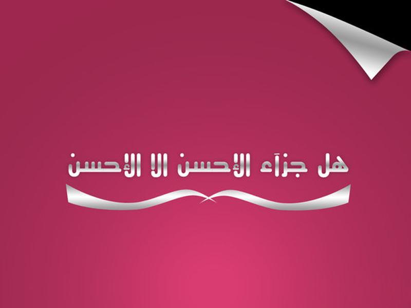 arabic wallpapers. Beautiful Islamic Wallpapers