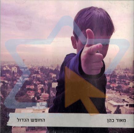 החופש הגדול - מאור כהן