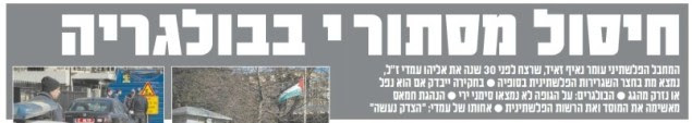 "Israel HaYom lede: ""Mysterious Assassination in Bulgaria."""