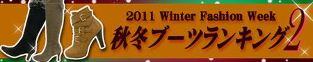 2011秋冬,秋冬ブーツ,流行ブーツ,人気ブーツ,ブーツランキング,秋冬ファッション