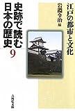 史跡で読む日本の歴史〈9〉江戸の都市と文化