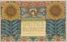 Христос воскресе! : почтовая карточка