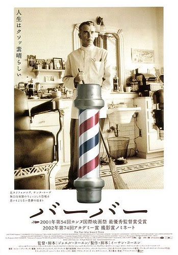 Man Who Wasn't There Japanese one-sheet