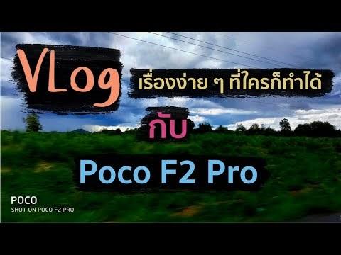 การ Vlog เรื่องง่าย ๆ ที่ใครก็ถ่ายได้ด้วย SmartPhone + ทดสอบวิดีโอ Poco F2 Pro