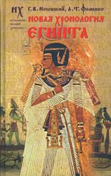 НХ Египта