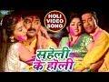 Sakhi Ho holi Me Bola Song, Saheli Ke Holi Album Song