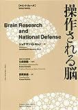 マインド・ウォーズ 操作される脳