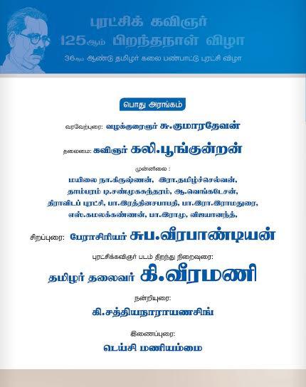bharathidasan125_p6